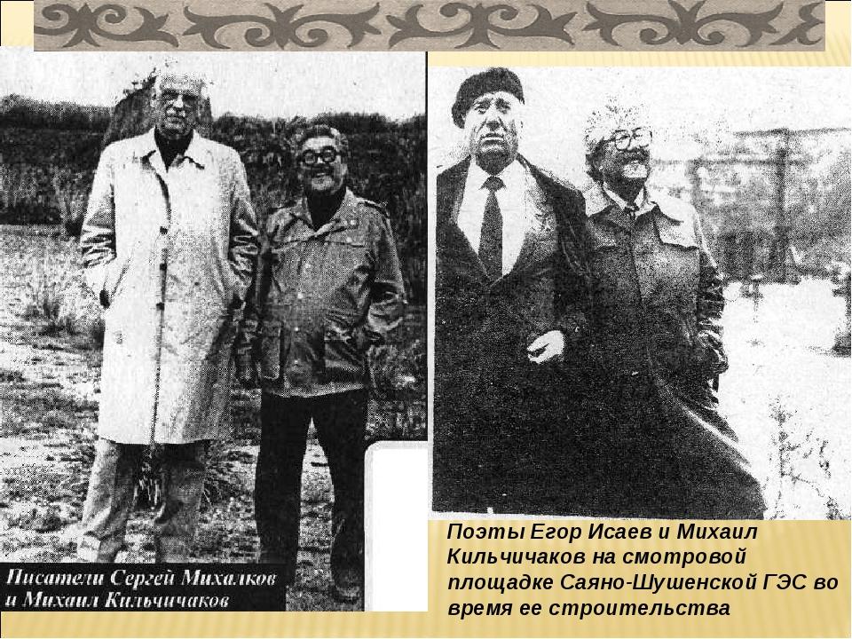 Поэты Егор Исаев и Михаил Кильчичаков на смотровой площадке Саяно-Шушенской...