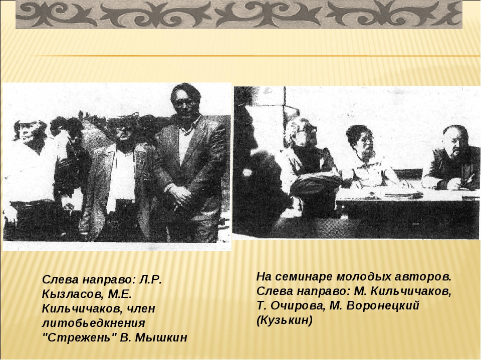 """Слева направо: Л.Р. Кызласов, М.Е. Кильчичаков, член литобьедкнения """"Стрежень..."""