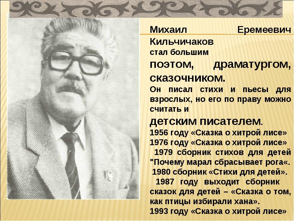 Михаил Еремеевич Кильчичаков стал большим поэтом, драматургом, сказочником. О...
