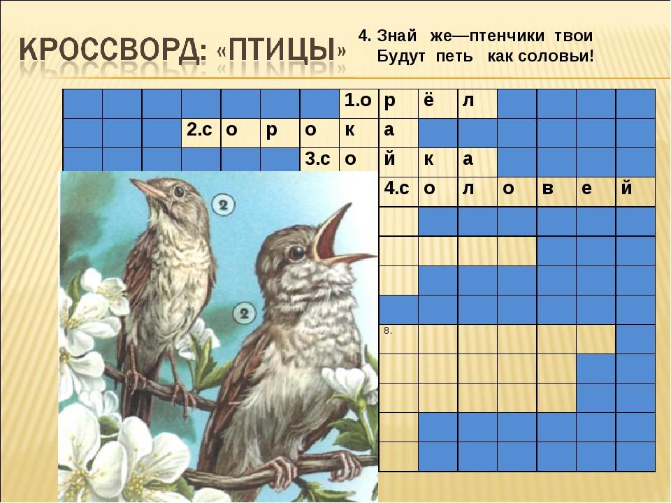 4. Знай же—птенчики твои Будут петь как соловьи! 1.орёл 2.с...