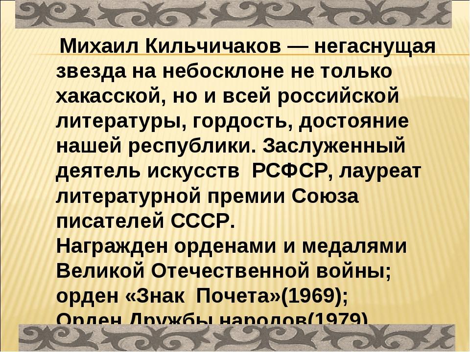 Михаил Кильчичаков — негаснущая звезда на небосклоне не только хакасской, но...