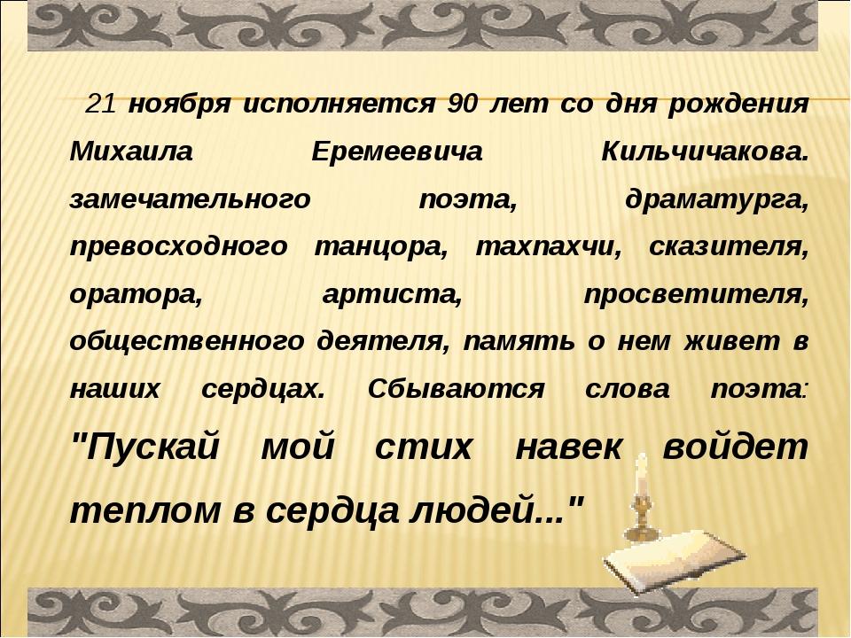 21 ноября исполняется 90 лет со дня рождения Михаила Еремеевича Кильчичакова...