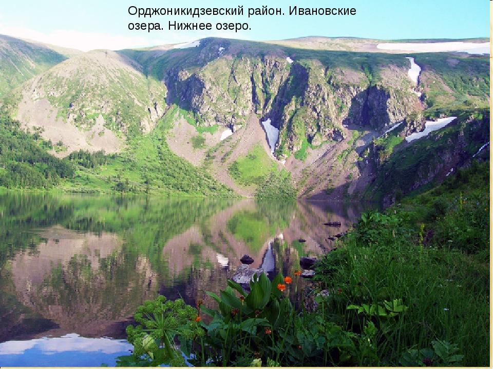 Орджоникидзевский район. Ивановские озера. Нижнее озеро.
