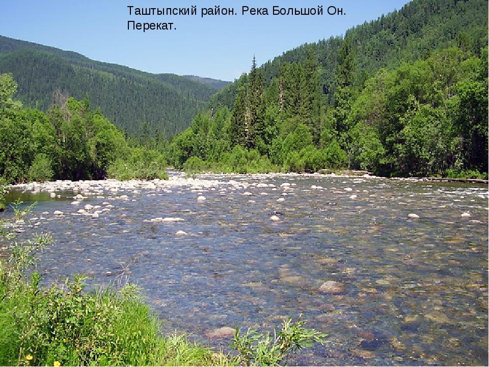 Таштыпский район. Река Большой Он. Перекат.