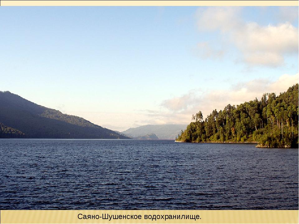 Саяно-Шушенское водохранилище.