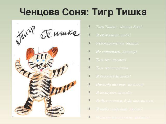 Ченцова Соня: Тигр Тишка Тигр Тишка , где ты был? Я скучала по тебе! Убежал т...