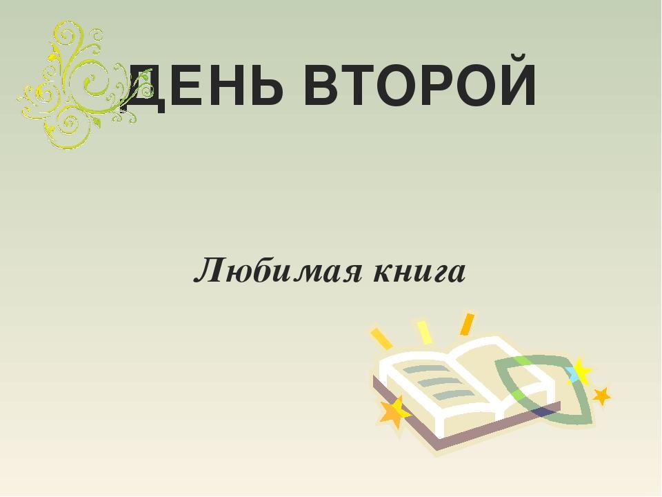 ДЕНЬ ВТОРОЙ Любимая книга