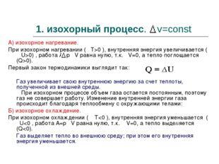 1. изохорный процесс. v=const А) изохорное нагревание. При изохорном нагреван
