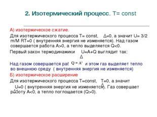 2. Изотермический процесс. T= const А) изотермическое сжатие. Для изотермичес