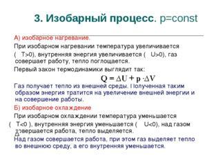 3. Изобарный процесс. р=const А) изобарное нагревание. При изобарном нагреван