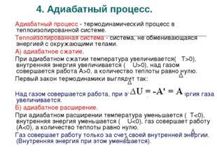 4. Адиабатный процесс. Адиабатный процесс - термодинамический процесс в тепло