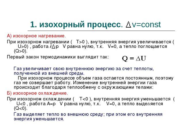 1. изохорный процесс. v=const А) изохорное нагревание. При изохорном нагреван...