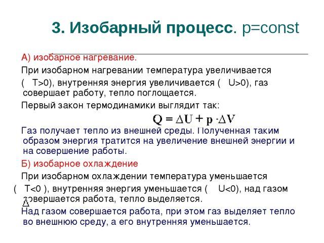 3. Изобарный процесс. р=const А) изобарное нагревание. При изобарном нагреван...