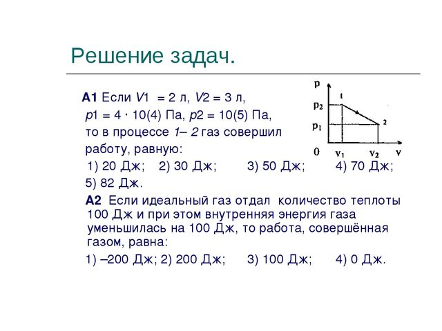 Решение задач. А1 Если V1 = 2 л, V2 = 3 л, p1 = 4 ∙ 10(4) Па, p2 = 10(5) Па,...
