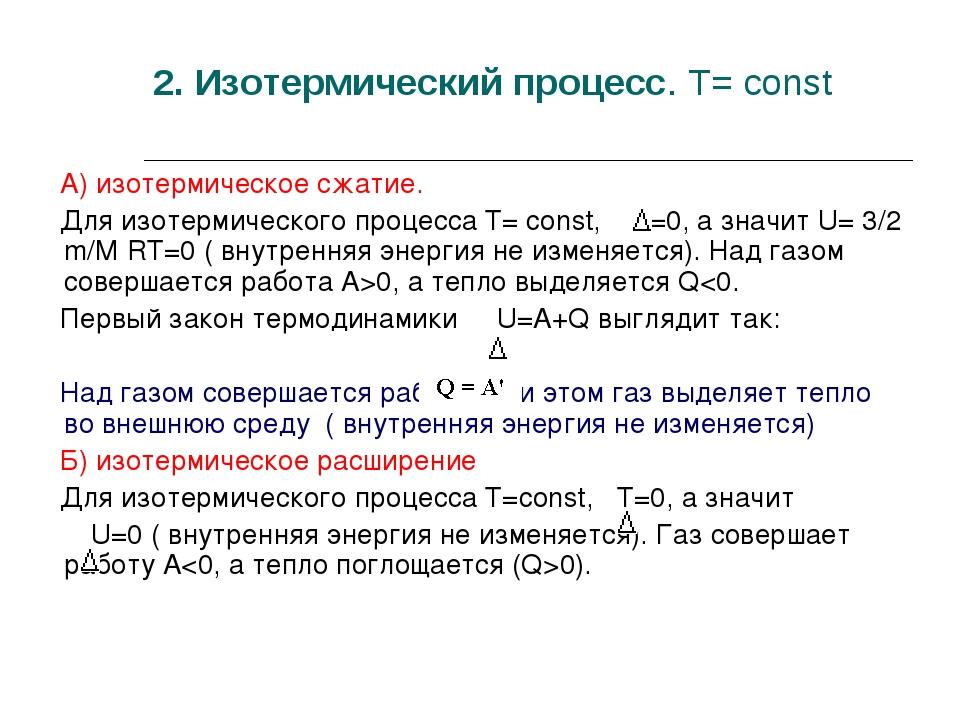 2. Изотермический процесс. T= const А) изотермическое сжатие. Для изотермичес...