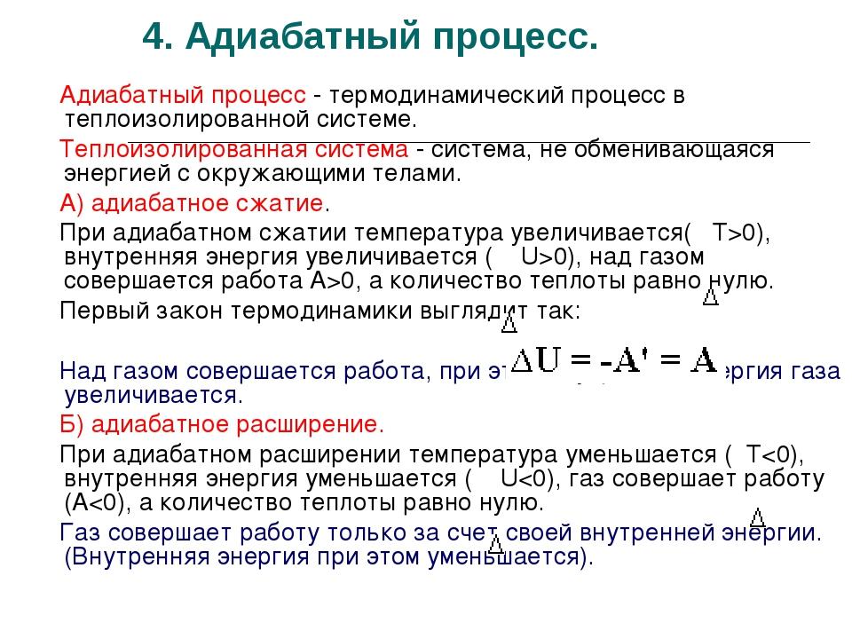 4. Адиабатный процесс. Адиабатный процесс - термодинамический процесс в тепло...