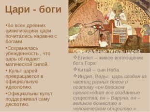 Цари - боги Во всех древних цивилизациях цари почитались наравне с богами. Со