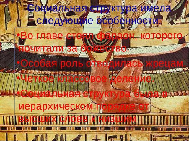 Социальная структура имела следующие особенности: Во главе стоял фараон, кот...