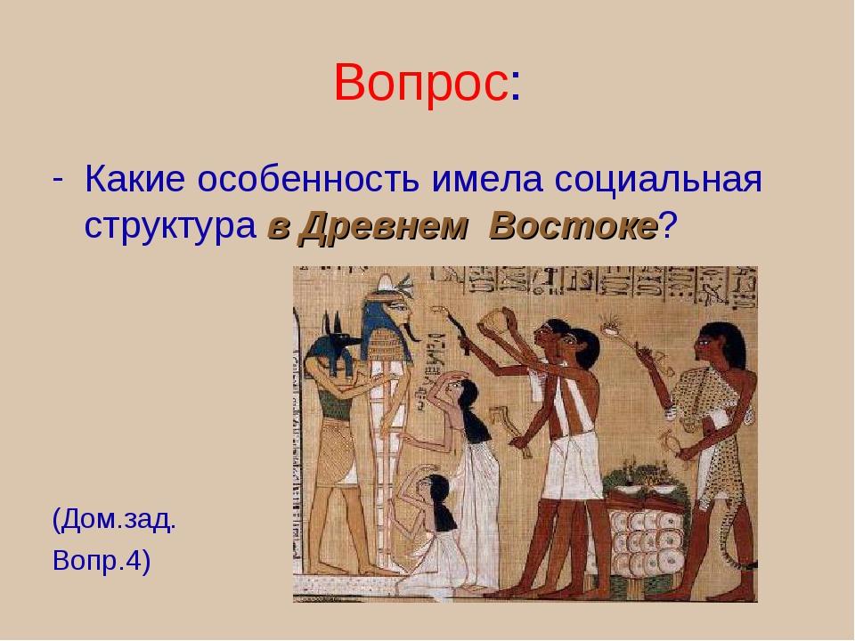 Вопрос: Какие особенность имела социальная структура в Древнем Востоке? (Дом....