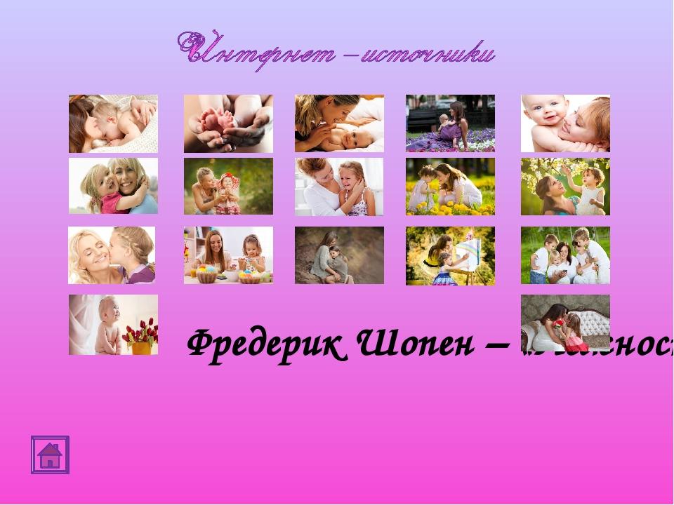 Фредерик Шопен – «Нежность»