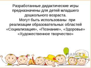 Разработанные дидактические игры предназначены для детей младшего дошкольного