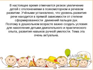 В настоящее время отмечается резкое увеличение детей с отклонениями в психомо
