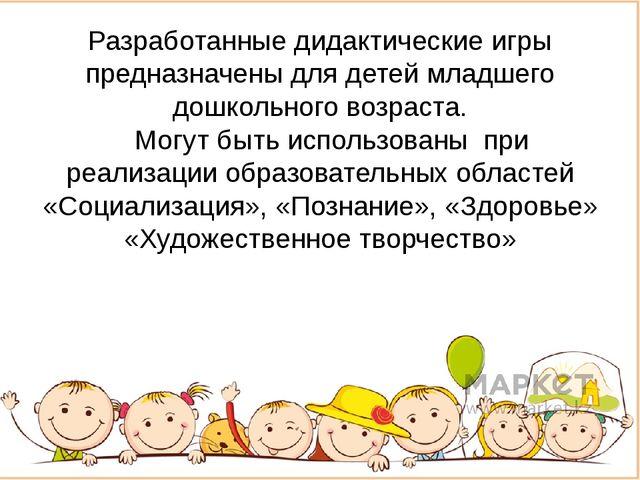 Разработанные дидактические игры предназначены для детей младшего дошкольного...
