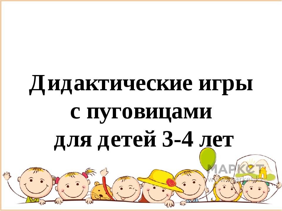 Дидактические игры с пуговицами для детей 3-4 лет