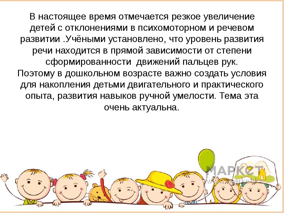 В настоящее время отмечается резкое увеличение детей с отклонениями в психомо...
