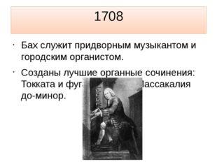 1708 Бах служит придворным музыкантом и городским органистом. Созданы лучшие