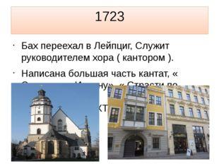 1723 Бах переехал в Лейпциг, Служит руководителем хора ( кантором ). Написана