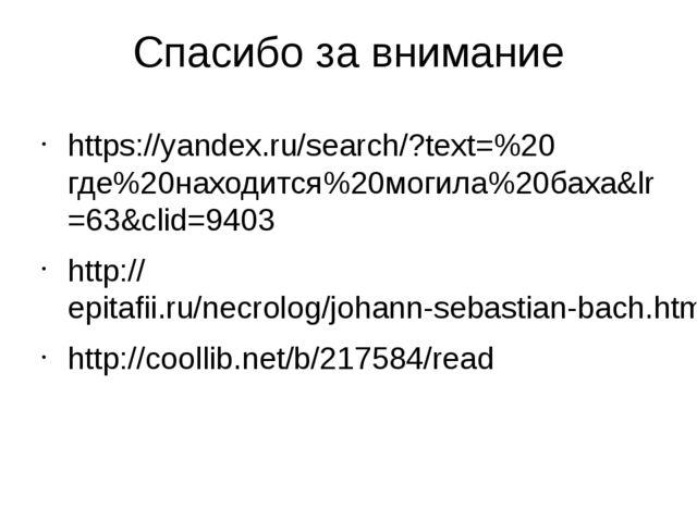 Спасибо за внимание https://yandex.ru/search/?text=%20где%20находится%20могил...