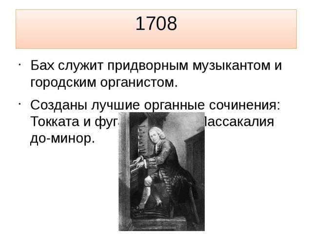 1708 Бах служит придворным музыкантом и городским органистом. Созданы лучшие...