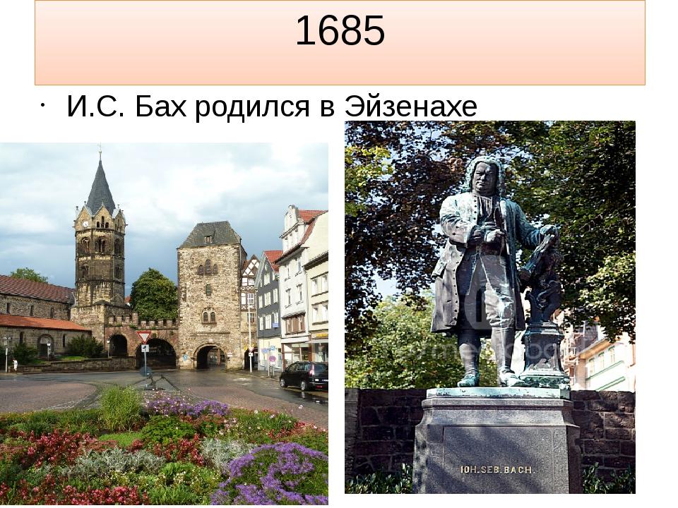 1685 И.С. Бах родился в Эйзенахе