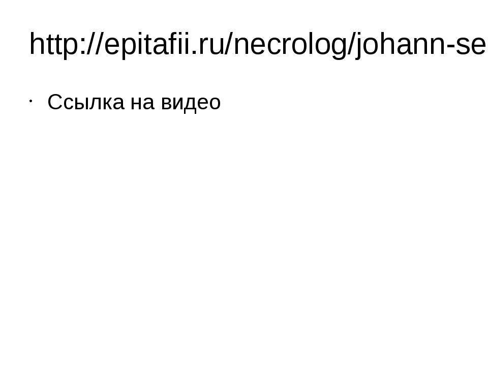 http://epitafii.ru/necrolog/johann-sebastian-bach.html Ссылка на видео