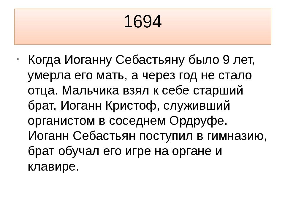 1694 Когда Иоганну Себастьяну было 9 лет, умерла его мать, а через год не ста...