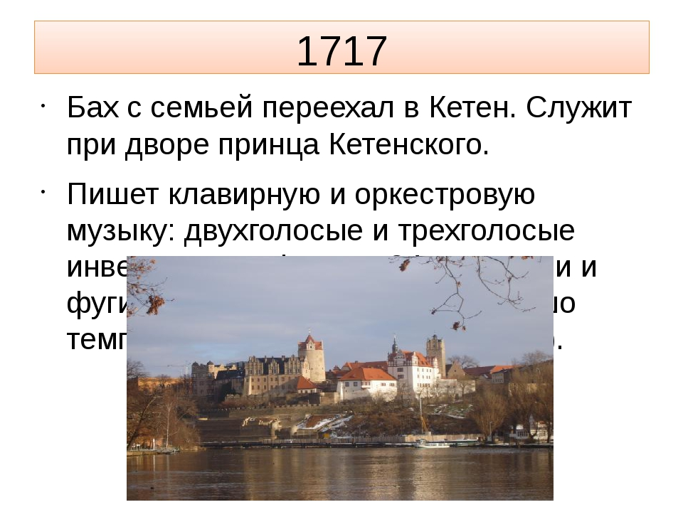 1717 Бах с семьей переехал в Кетен. Служит при дворе принца Кетенского. Пишет...