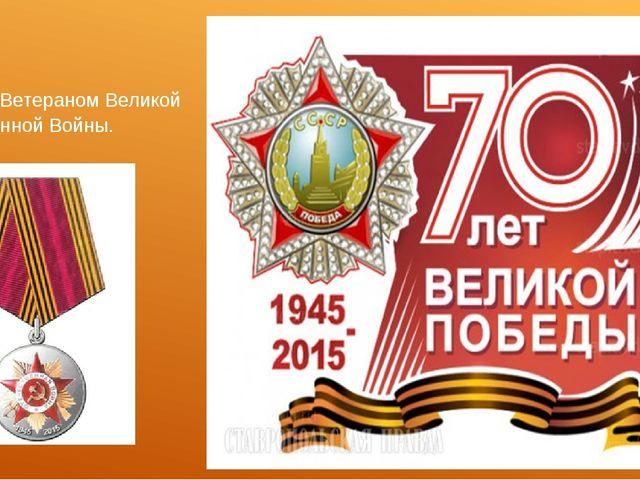 Встреча с Ветераном Великой Отечественной Войны.
