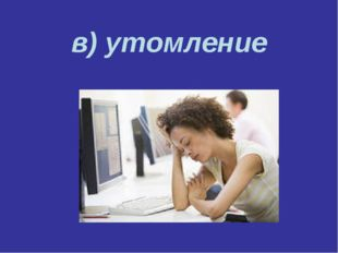 в) утомление