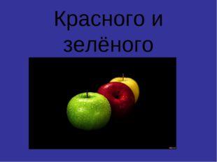 Красного и зелёного