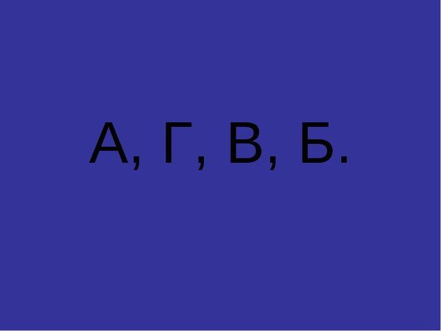 А, Г, В, Б.