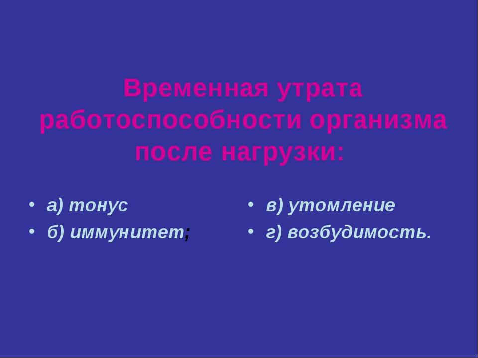 Временная утрата работоспособности организма после нагрузки: а) тонус б) имму...