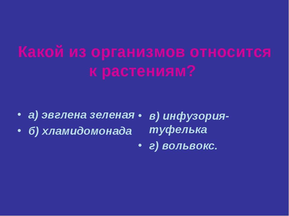 Какой из организмов относится к растениям? а) эвглена зеленая б) хламидомонад...