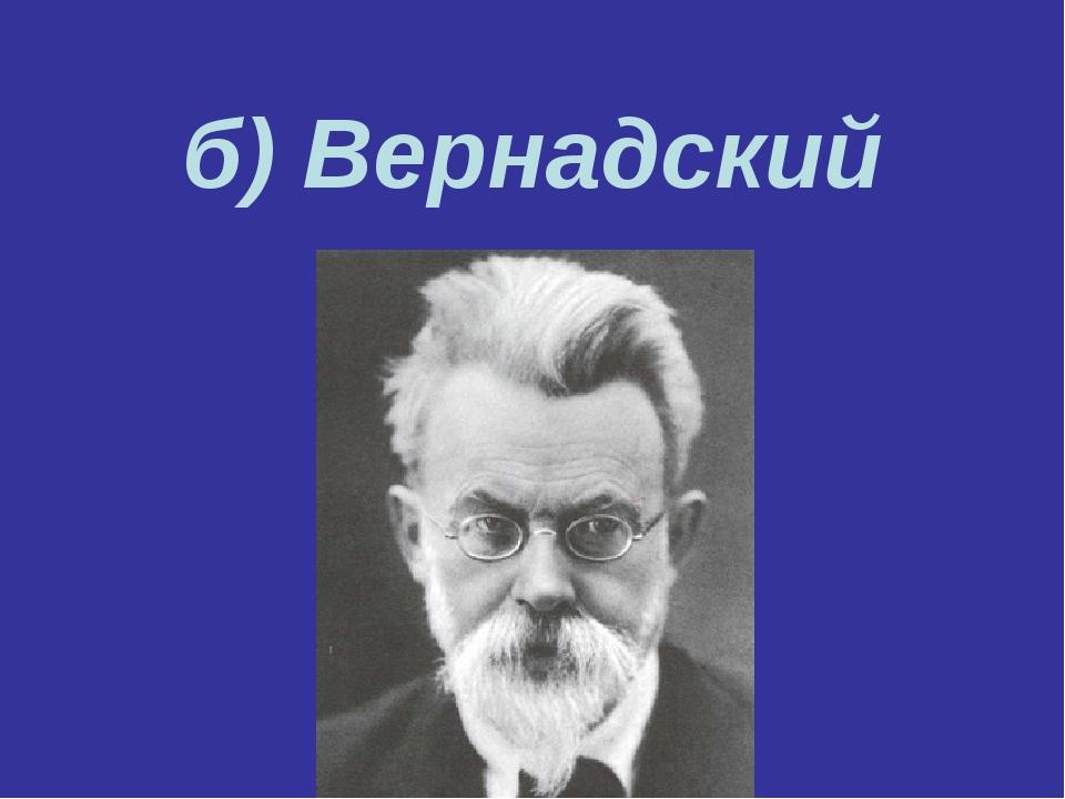 б) Вернадский