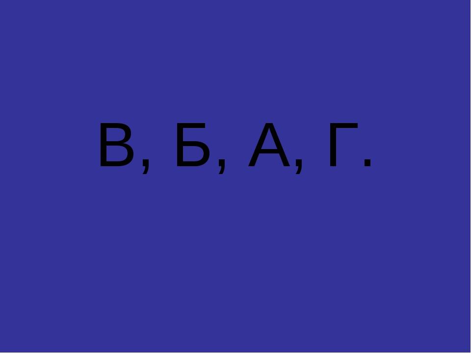 В, Б, А, Г.