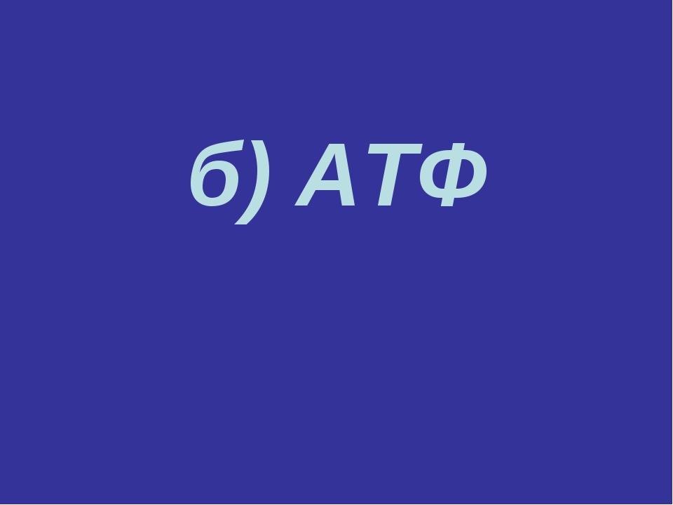 б) АТФ