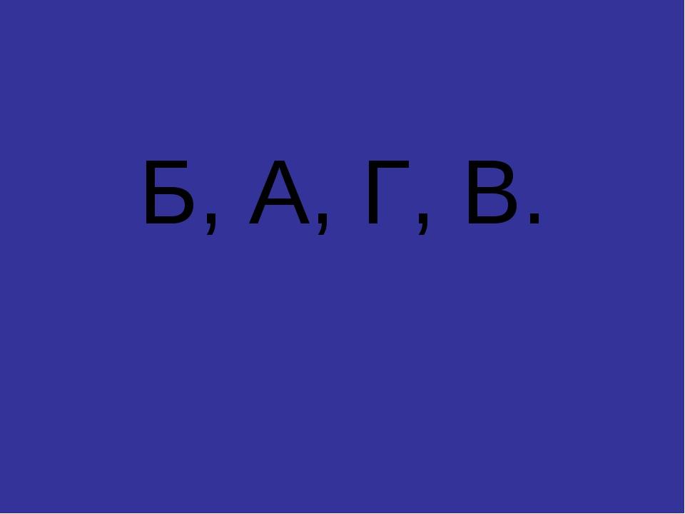Б, А, Г, В.