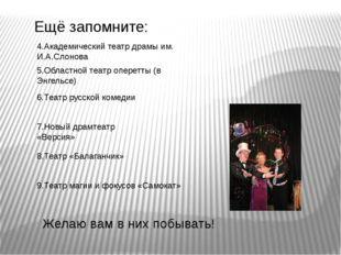 Ещё запомните: 4.Академический театр драмы им. И.А.Слонова 5.Областной театр