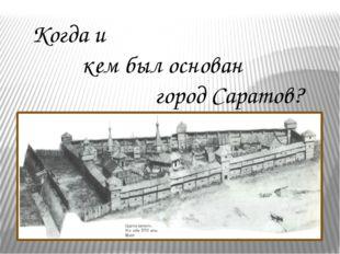 Когда и кем был основан город Саратов?