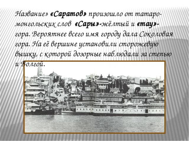 Название» «Саратов» произошло от татаро-монгольских слов «Сары»-жёлтый и «тау...